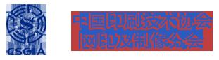 中国印刷技术协会网印及制像分会